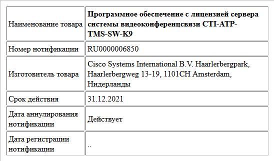 Программное обеспечение с лицензией сервера системы видеоконференцсвязи CTI-ATP-TMS-SW-K9