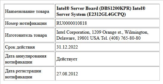Intel® Server Board (DBS1200KPR) Intel® Server System (E2312GL4GCPQ)