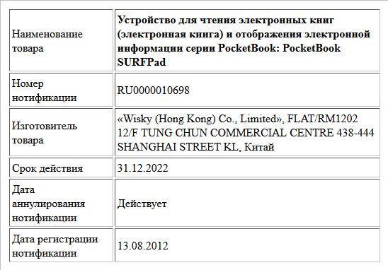 Устройство для чтения электронных книг (электронная книга) и отображения электронной информации серии PocketBook: PocketBook SURFPad
