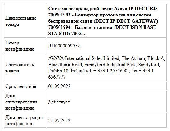 Система беспроводной связи Avaya IP  DECT R4:     700501993 - Конвертор протоколов для систем беспроводной связи (DECT IP   DECT GATEWAY)   700501994 - Базовая станция (DECT ISDN BASE STA STD)   7005...