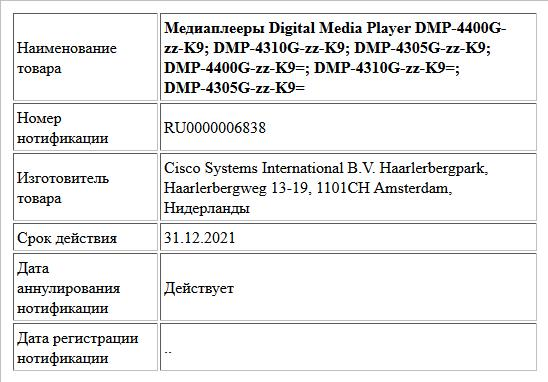 Медиаплееры Digital Media Player DMP-4400G-zz-K9; DMP-4310G-zz-K9; DMP-4305G-zz-K9; DMP-4400G-zz-K9=; DMP-4310G-zz-K9=; DMP-4305G-zz-K9=