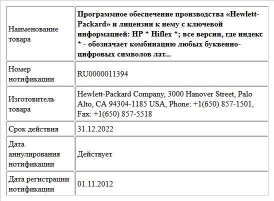 Программное обеспечение производства «Hewlett-Packard» и лицензии к нему с ключевой информацией:  HP * Hiflex *; все версии,  где индекс * -  обозначает комбинацию любых буквенно-цифровых символов лат...