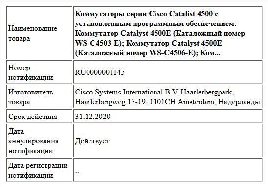 Коммутаторы серии Cisco Catalist 4500 с установленным программным обеспечением: Коммутатор Catalyst 4500E (Каталожный номер WS-C4503-E); Коммутатор Catalyst 4500E (Каталожный номер WS-C4506-E); Ком...