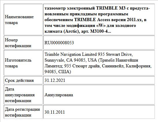 тахеометр электронный TRIMBLE M3 с предуста-  новленным прикладным программным обеспечением TRIMBLE Access версии 2011.xx,  в том числе модификация «W» для холодного климата (Arctic),  арт. M3100-4...