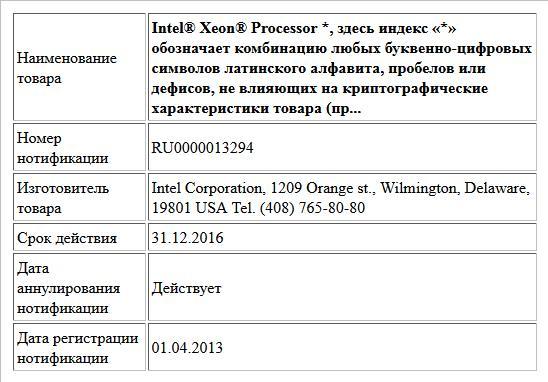Intel® Xeon® Processor *, здесь индекс «*» обозначает комбинацию любых буквенно-цифровых символов латинского алфавита, пробелов или дефисов, не влияющих на криптографические характеристики товара (про...