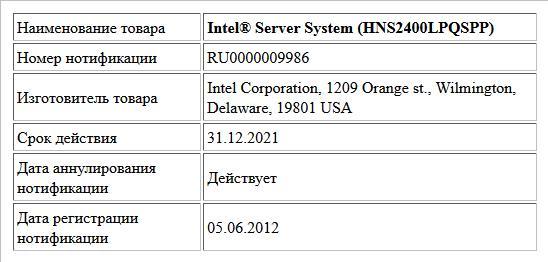 Intel® Server System (HNS2400LPQSPP)