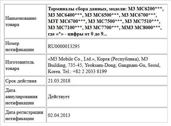 Терминалы сбора данных, модели: M3 MC6200***, M3 MC6400***, M3 MC6500***, M3 MC6700***, M3T MC6700***, M3 MC7500***, M3 MC7510***, M3 MC7100***, M3 MC7700***, MМ3 MC8000***, где «*» - цифры от  0 до 9...