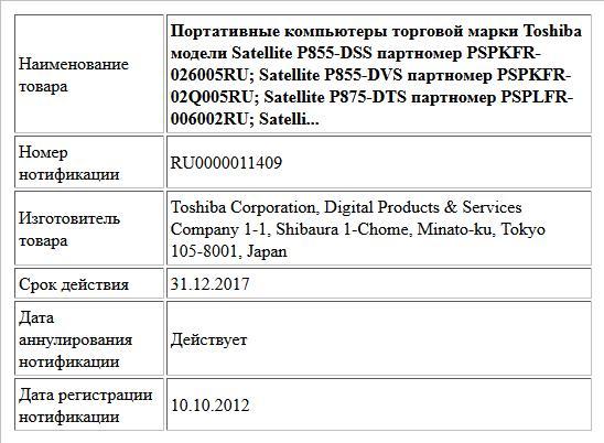 Портативные компьютеры торговой марки Toshiba модели   Satellite P855-DSS партномер PSPKFR-026005RU; Satellite P855-DVS партномер PSPKFR-02Q005RU; Satellite P875-DTS партномер PSPLFR-006002RU; Satelli...