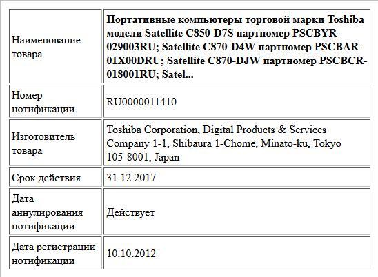 Портативные компьютеры торговой марки Toshiba модели   Satellite C850-D7S партномер PSCBYR-029003RU; Satellite C870-D4W партномер PSCBAR-01X00DRU;   Satellite C870-DJW партномер PSCBCR-018001RU; Satel...