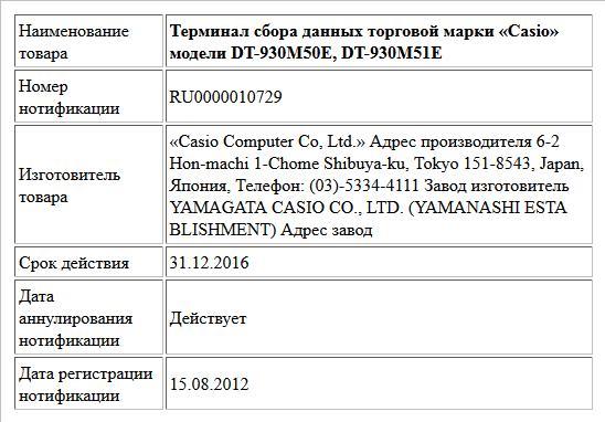 Терминал сбора данных торговой марки «Casio» модели DT-930M50E, DT-930M51E