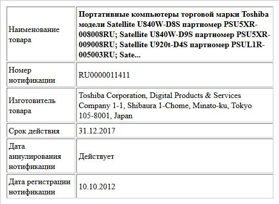 Портативные компьютеры торговой марки Toshiba модели  Satellite U840W-D8S партномер PSU5XR-008008RU; Satellite U840W-D9S партномер PSU5XR-009008RU; Satellite U920t-D4S партномер PSUL1R-005003RU; Sate...