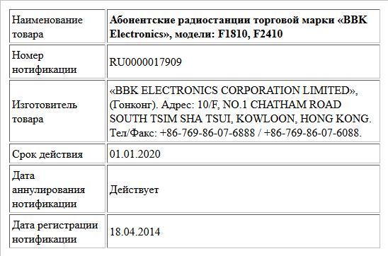 Абонентские радиостанции торговой марки «BBK Electronics», модели: F1810, F2410