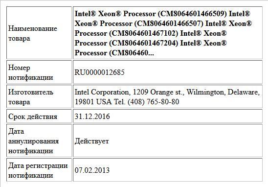 Intel® Xeon® Processor (CM8064601466509)  Intel® Xeon® Processor (CM8064601466507)  Intel® Xeon® Processor (CM8064601467102)  Intel® Xeon® Processor (CM8064601467204)  Intel® Xeon® Processor (CM806460...