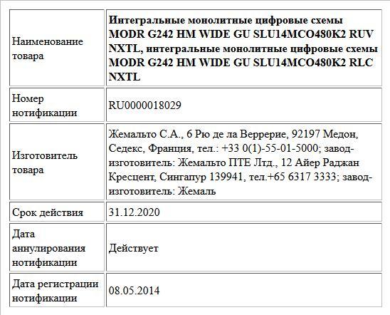 Интегральные монолитные цифровые схемы  MODR G242 HM WIDE GU SLU14MCO480K2 RUV NXTL, интегральные монолитные цифровые схемы  MODR G242 HM WIDE GU SLU14MCO480K2 RLC NXTL