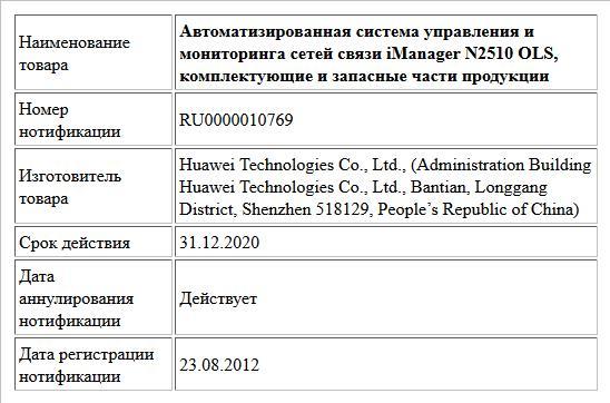 Автоматизированная система управления и мониторинга сетей связи iManager N2510 OLS, комплектующие и запасные части продукции