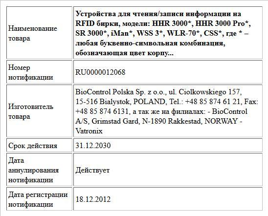 Устройства для чтения/записи информации на RFID бирки, модели: HHR 3000*, HHR 3000 Pro*, SR 3000*, iMan*, WSS 3*, WLR-70*, CSS*,  где * – любая буквенно-символьная комбинация, обозначающая  цвет корпу...