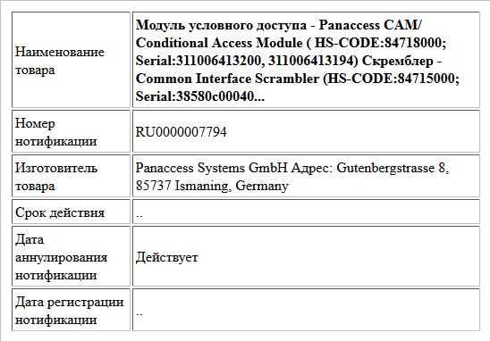 Модуль условного доступа - Panaccess CAM/ Conditional Access Module ( HS-CODE:84718000; Serial:311006413200, 311006413194)  Cкремблер - Common Interface Scrambler (HS-CODE:84715000; Serial:38580с00040...