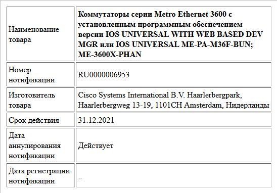 Коммутаторы серии Metro Ethernet 3600 с установленным программным обеспечением версии  IOS UNIVERSAL WITH WEB BASED DEV MGR или IOS UNIVERSAL  ME-PA-M36F-BUN; ME-3600X-PHAN