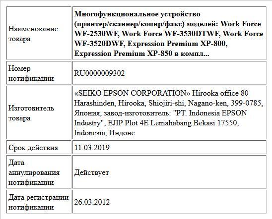 Многофункциональное устройство (принтер/сканнер/копир/факс) моделей: Work Force WF-2530WF, Work Force WF-3530DTWF, Work Force WF-3520DWF, Expression  Premium XP-800, Expression  Premium XP-850 в компл...