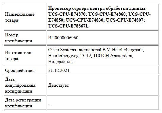 Процессор сервера центра обработки данных   UCS-CPU-E74870; UCS-CPU-E74860; UCS-CPU-E74850;      UCS-CPU-E74830; UCS-CPU-E74807; UCS-CPU-E78867L