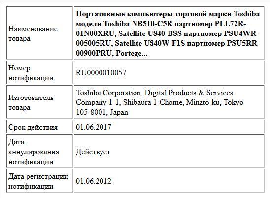 Портативные компьютеры торговой марки Toshiba модели Toshiba NB510-C5R партномер PLL72R-01N00XRU,  Satellite U840-BSS партномер PSU4WR-005005RU, Satellite U840W-F1S партномер PSU5RR-00900PRU,  Portege...