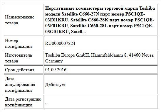 Портативные компьютеры торговой марки Toshiba модели Satellite C660-27N парт номер PSC1QE-03E01KRU, Satellite C660-28K парт номер PSC1QE-03F01KRU, Satellite C660-28L парт номер PSC1QE-03G01KRU, Satell...