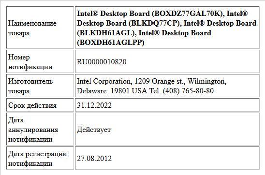 Intel® Desktop Board (BOXDZ77GAL70K),  Intel® Desktop Board (BLKDQ77CP),  Intel® Desktop Board (BLKDH61AGL),  Intel® Desktop Board (BOXDH61AGLPP)