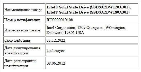 Intel® Solid State Drive (SSDSA2BW120A301),  Intel® Solid State Drive (SSDSA2BW180A301)