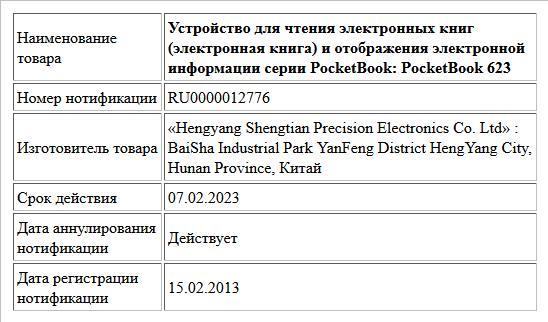 Устройство для чтения электронных книг (электронная книга) и отображения электронной информации серии PocketBook: PocketBook 623
