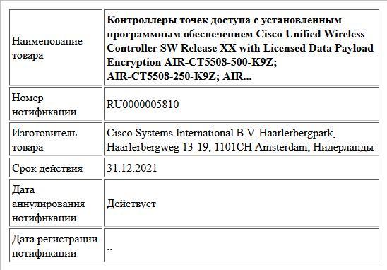 Контроллеры точек доступа с установленным программным обеспечением Cisco Unified Wireless Controller SW  Release XX with Licensed  Data Payload Encryption AIR-CT5508-500-K9Z; AIR-CT5508-250-K9Z; AIR...
