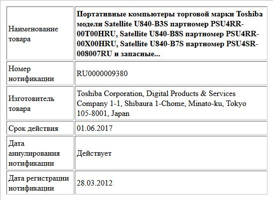 Портативные компьютеры торговой марки Toshiba модели Satellite U840-B3S партномер PSU4RR-00T00HRU, Satellite U840-B8S партномер PSU4RR-00X00HRU, Satellite U840-B7S партномер PSU4SR-008007RU и запасные...