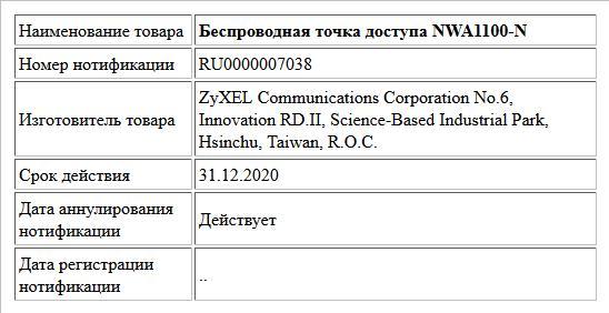 Беспроводная точка доступа NWA1100-N