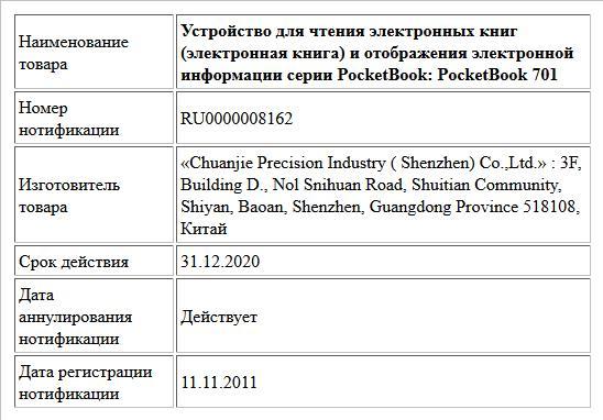 Устройство для чтения электронных книг (электронная книга) и отображения электронной информации серии PocketBook: PocketBook 701
