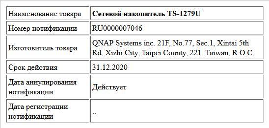 Сетевой накопитель TS-1279U
