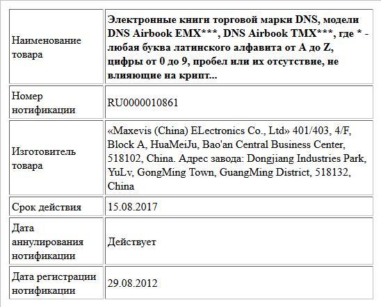 Электронные книги торговой марки DNS, модели DNS Airbook EMX***, DNS Airbook TMX***, где * - любая буква  латинского алфавита от A до Z, цифры от 0 до 9, пробел или их отсутствие, не влияющие на крипт...
