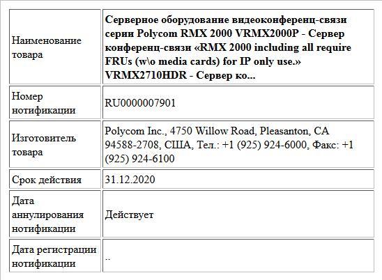 Серверное оборудование видеоконференц-связи серии Polycom RMX 2000  VRMX2000P - Сервер конференц-связи «RMX 2000 including all require FRUs (w\o media cards) for IP only use.»  VRMX2710HDR - Сервер ко...