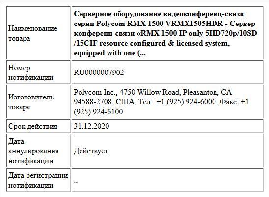 Серверное оборудование видеоконференц-связи серии Polycom RMX 1500  VRMX1505HDR - Сервер конференц-связи «RMX 1500 IP only 5HD720p/10SD/15CIF resource configured & licensed system, equipped with one (...