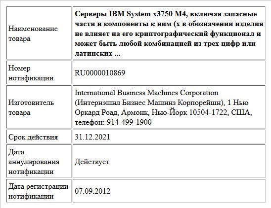 Серверы IBM System x3750 M4, включая запасные части и компоненты к ним (x в обозначении изделия не влияет на его криптографический функционал и может быть любой комбинацией из трех цифр или латинских ...