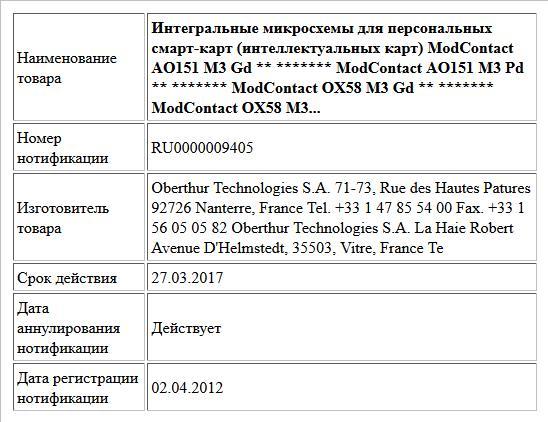 Интегральные микросхемы для персональных смарт-карт (интеллектуальных  карт)  ModContact AO151 M3 Gd ** *******  ModContact AO151 M3 Pd ** *******  ModContact OX58 M3 Gd ** *******  ModContact OX58 M3...