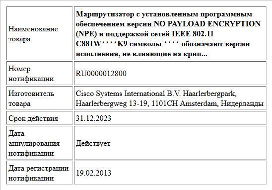 Маршрутизатор с установленным программным   обеспечением версии NO PAYLOAD ENCRYPTION (NPE) и поддержкой сетей  IEEE 802.11  C881W****K9  символы **** обозначают версии исполнения, не влияющие на крип...