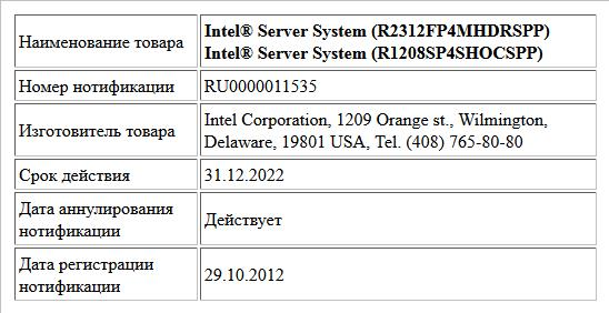 Intel® Server System (R2312FP4MHDRSPP)  Intel® Server System (R1208SP4SHOCSPP)