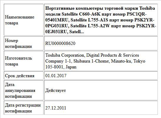 Портативные компьютеры торговой марки Toshiba модели Satellite C660-A6K парт номер PSC1QR-05401MRU, Satellite L755-A1S парт номер PSK2YR-0PG031RU, Satellite L755-A2W парт номер PSK2YR-0EJ031RU, Satell...