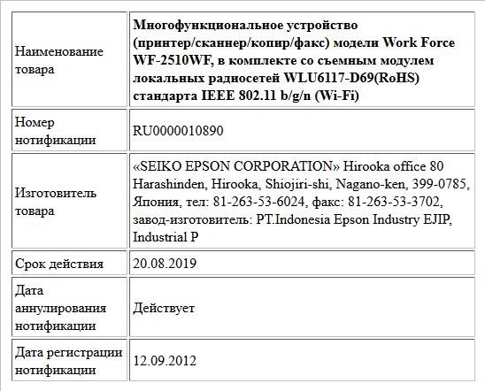 Многофункциональное устройство (принтер/сканнер/копир/факс) модели Work Force WF-2510WF, в комплекте со съемным модулем локальных радиосетей WLU6117-D69(RoHS) стандарта IEEE 802.11 b/g/n (Wi-Fi)