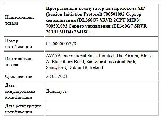 Программный коммутатор для протокола SIP (Session Initiation Protocol) 700501092    Сервер сигнализации (DL360G7 SRVR 2CPU MID3) 700501093    Сервер управления (DL360G7 SRVR 2CPU MID4) 264180      ...