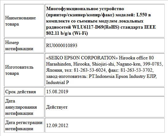 Многофункциональное устройство (принтер/сканнер/копир/факс) моделей: L550 в комплекте со съемным модулем локальных радиосетей WLU6117-D69(RoHS) стандарта IEEE 802.11 b/g/n (Wi-Fi)