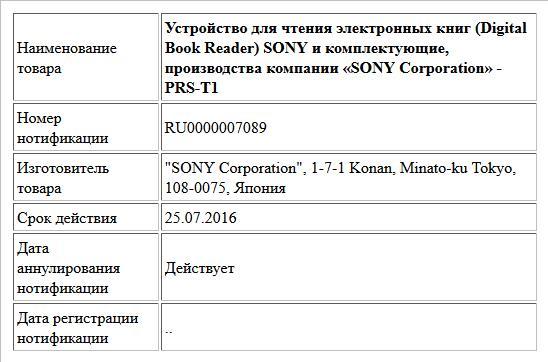 Устройство для чтения электронных книг (Digital Book Reader) SONY и комплектующие, производства компании «SONY Corporation» - PRS-T1