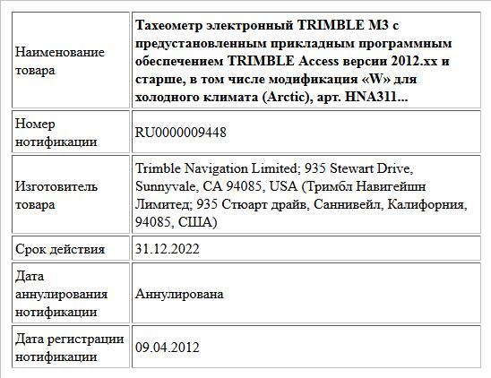 Тахеометр электронный TRIMBLE M3 с предустановленным прикладным программным обеспечением TRIMBLE Access версии 2012.xx и старше, в том числе модификация «W» для холодного климата (Arctic), арт. HNA311...