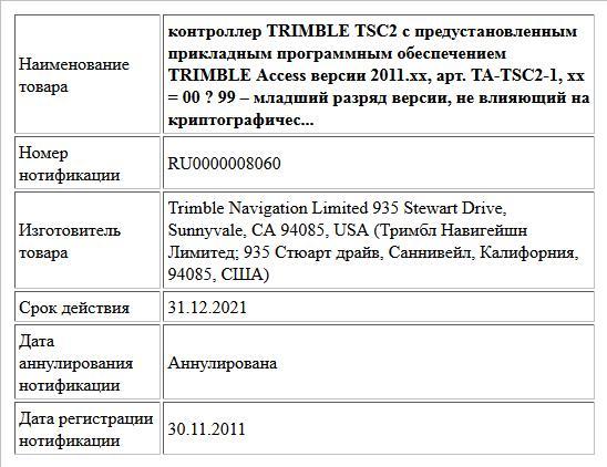 контроллер TRIMBLE TSC2 с предустановленным  прикладным программным обеспечением TRIMBLE Access версии 2011.xx,  арт. TA-TSC2-1,  xx = 00 ? 99 – младший разряд версии, не влияющий на криптографичес...