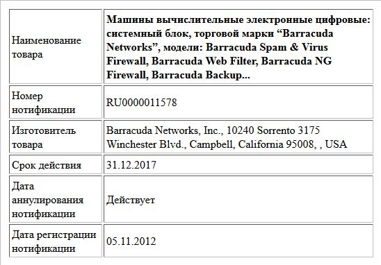 """Машины вычислительные электронные цифровые: системный блок, торговой марки """"Barracuda Networks"""", модели:  Barracuda Spam & Virus Firewall, Barracuda Web Filter, Barracuda NG Firewall, Barracuda Backup..."""