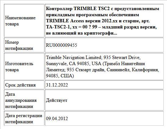 Контроллер TRIMBLE TSC2 с предустановленным прикладным программным обеспечением TRIMBLE Access версии 2012.xx и старше, арт. TA-TSC2-1, xx = 00 ? 99 – младший разряд версии, не влияющий на криптографи...